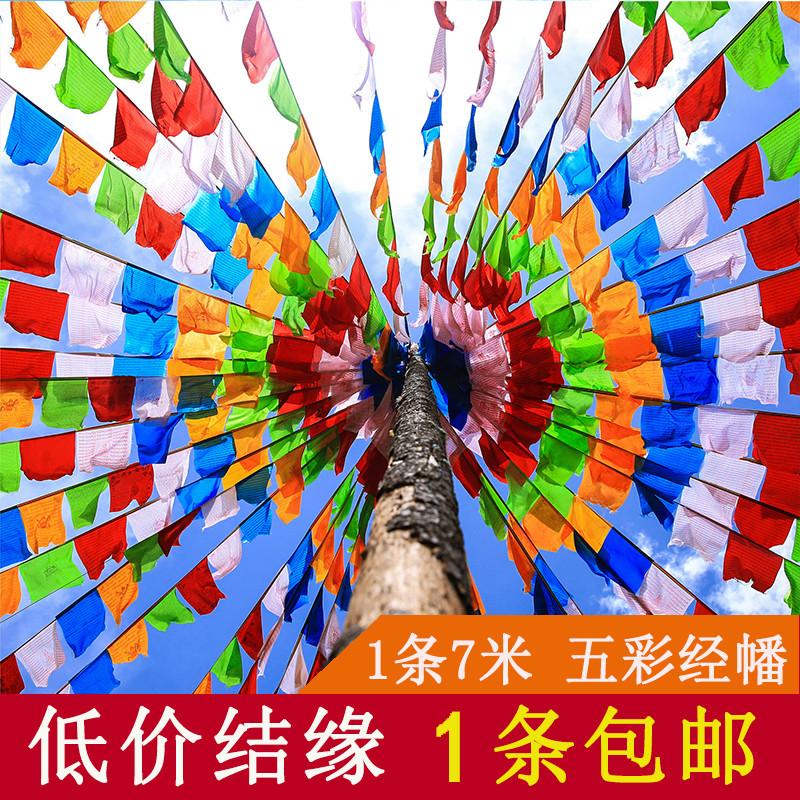 [五] цвет [经幡10合1缎面经幡五色旗西藏风马旗龙达7米20面] оптовые продажи бесплатная доставка по китаю