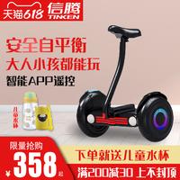 信腾电动自平衡车越野通用腿控儿童成年智能带扶杆两轮体感坐骑车