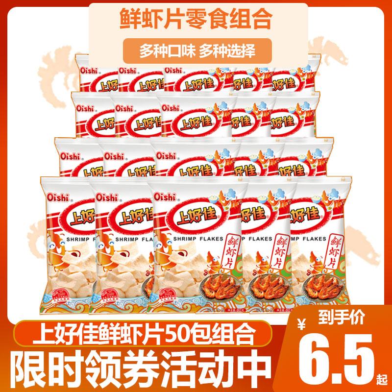 上好佳鲜虾片薯片虾条小零食整箱儿童小吃大礼包批发休闲食品包装