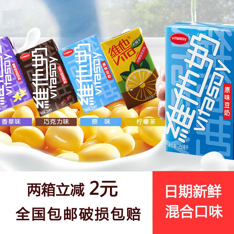 维他奶柠檬原味豆奶黑豆巧克力香草味250ml*16盒手提礼盒装整箱