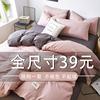 北欧风网红款四件套被套床单人床上用品宿舍床品套件三件套被子4