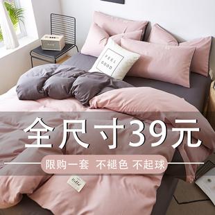 北欧风网红款四件套被套床单人床上用品宿舍床品套件三件套被子4品牌