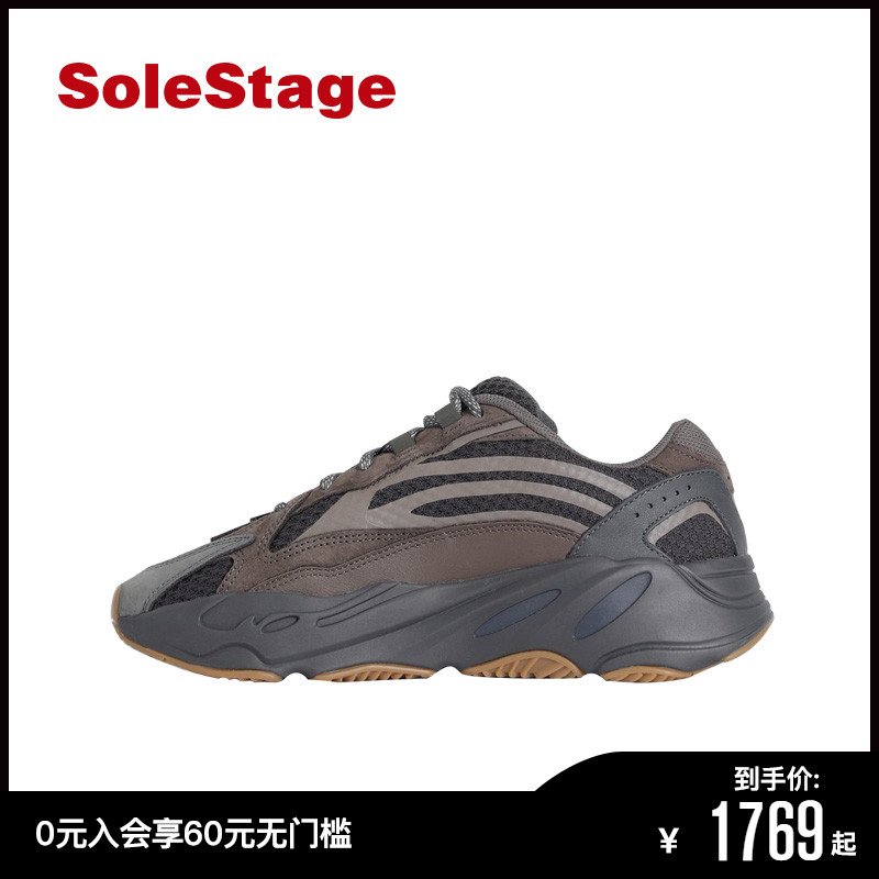 Adidas Yeezy Boost 700 Geode椰子晶洞宝藏灰跑鞋EG6860