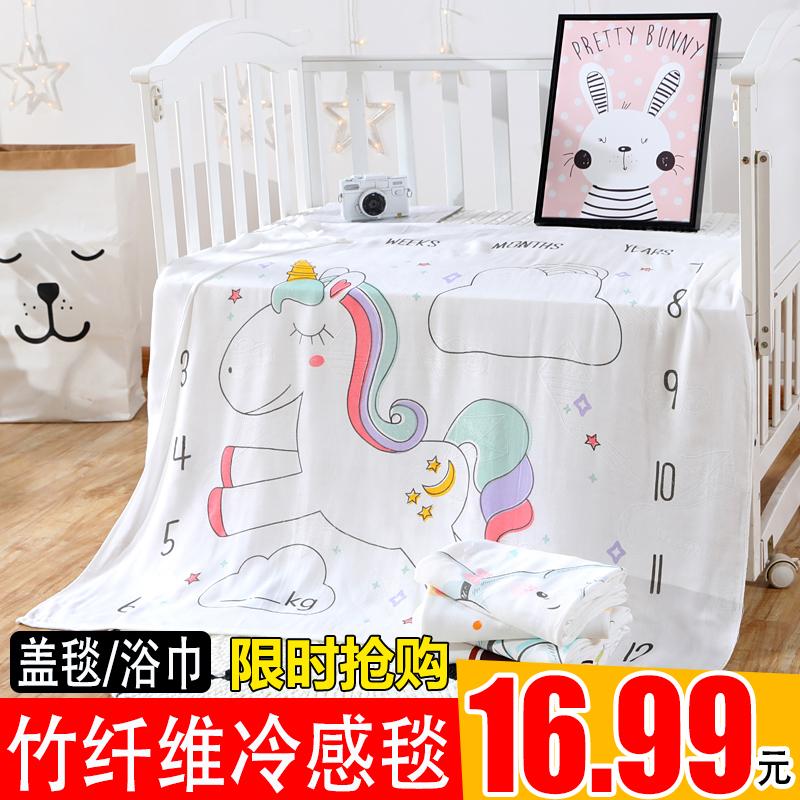 婴儿浴巾夏季薄款宝宝盖毯空调毯午睡两层竹纤维新生宝宝抱毯盖被