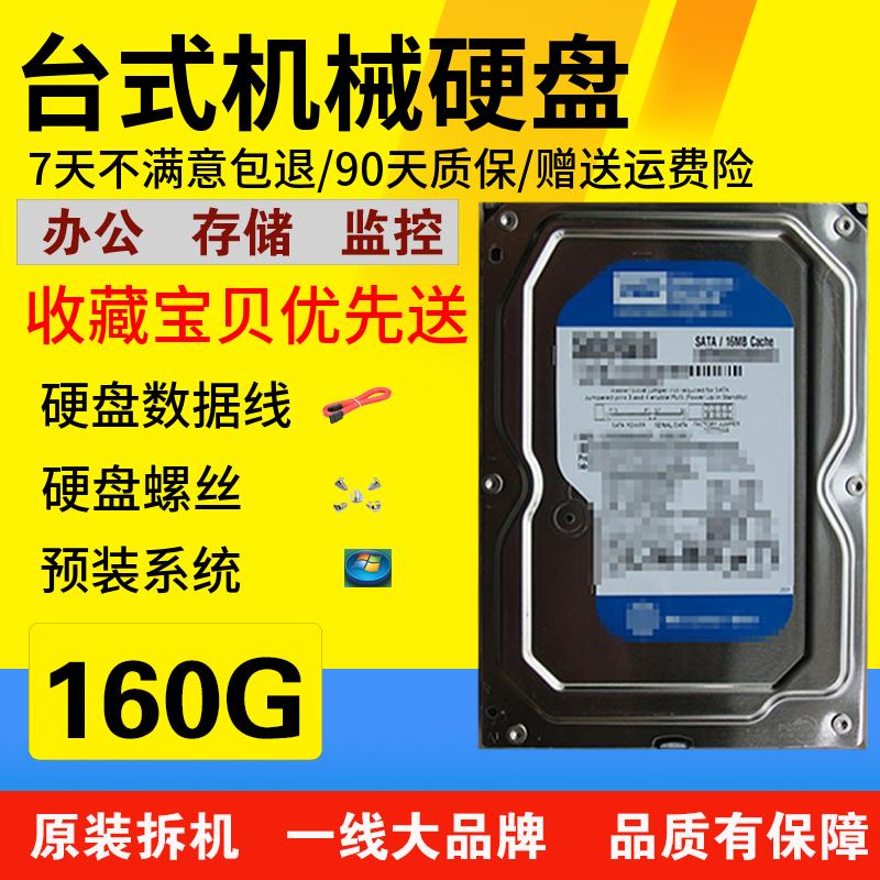 台式电脑机械硬盘160G SATA2 7200转串口家用办公监控送数据线