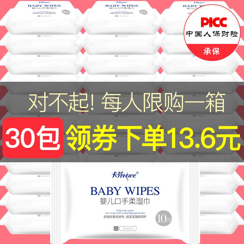 婴儿湿巾小包随身装湿纸巾便携宝宝迷你手口专用幼儿湿巾纸批发10