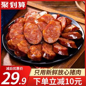 御蜀坊麻辣香肠 川味腊肠四川特产特色农家自制烟熏腊味辣肠腊肉