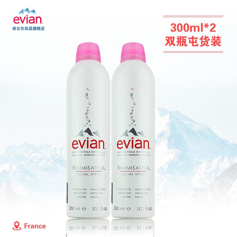 Evian依云矿泉水喷雾大喷300ml*2 补水定妆保湿天然爽肤水化妆水