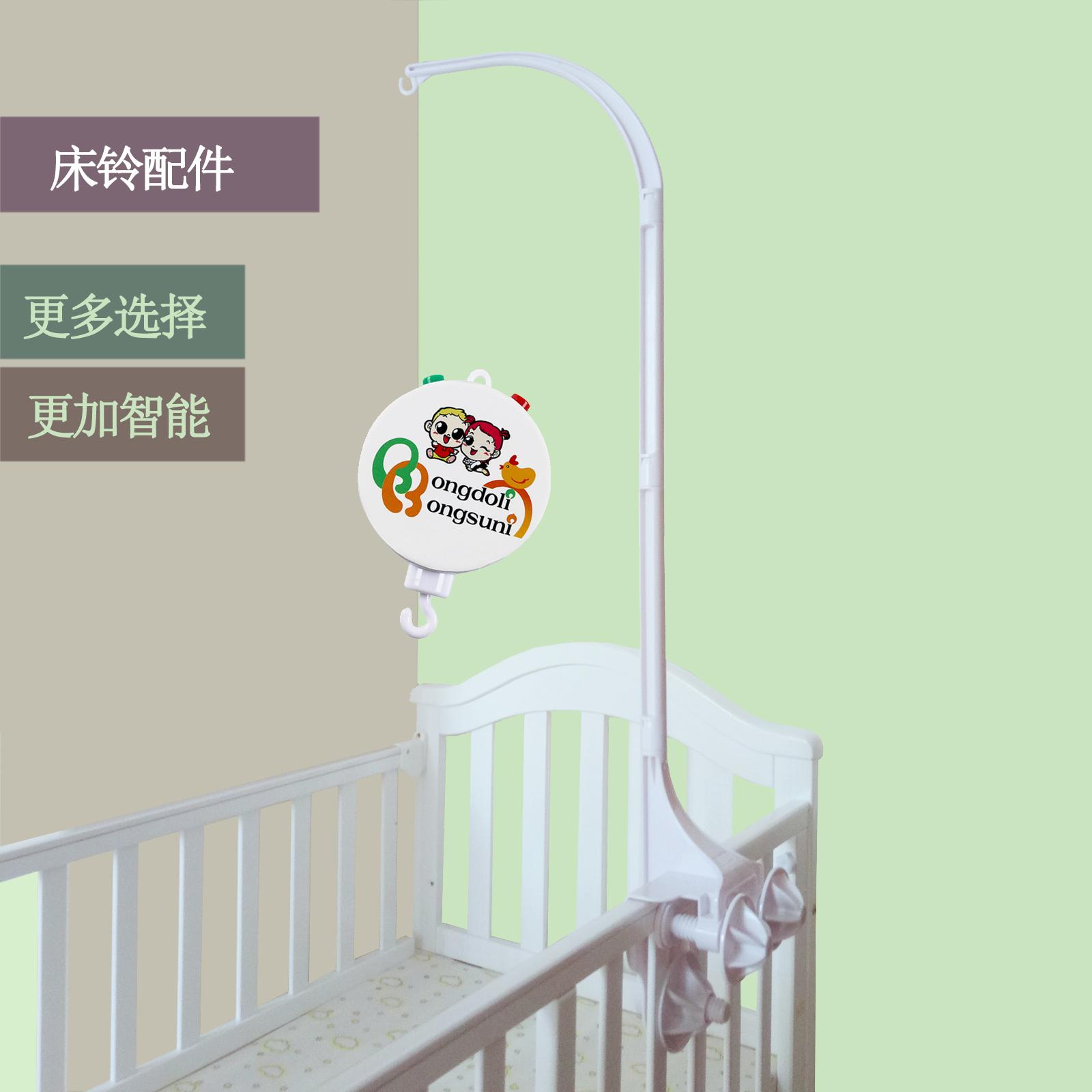 婴儿玩具配件diy音乐旋转宝宝床铃配件夹式支架五代支架音乐盒