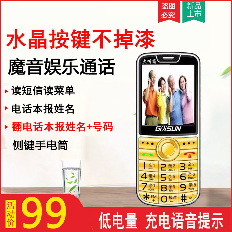 Jindeli mobile phone big font loud old mans machine male and female students call magic sound call voice changing mobile phone genuine