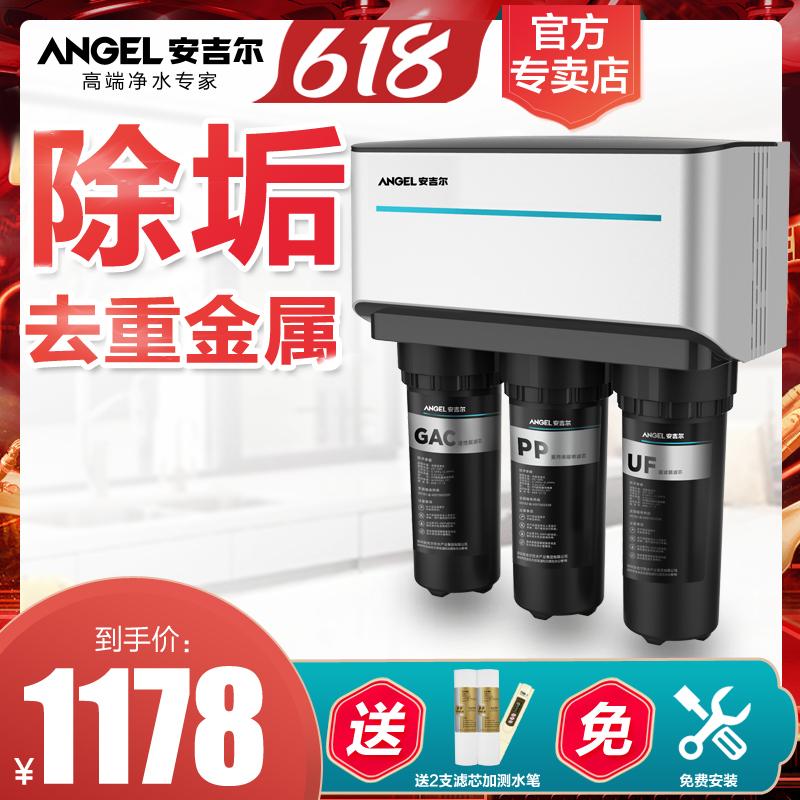 安吉尔净水器家用直饮纯水机RO膜反渗透有桶去垢5芯双水T1C/J1105