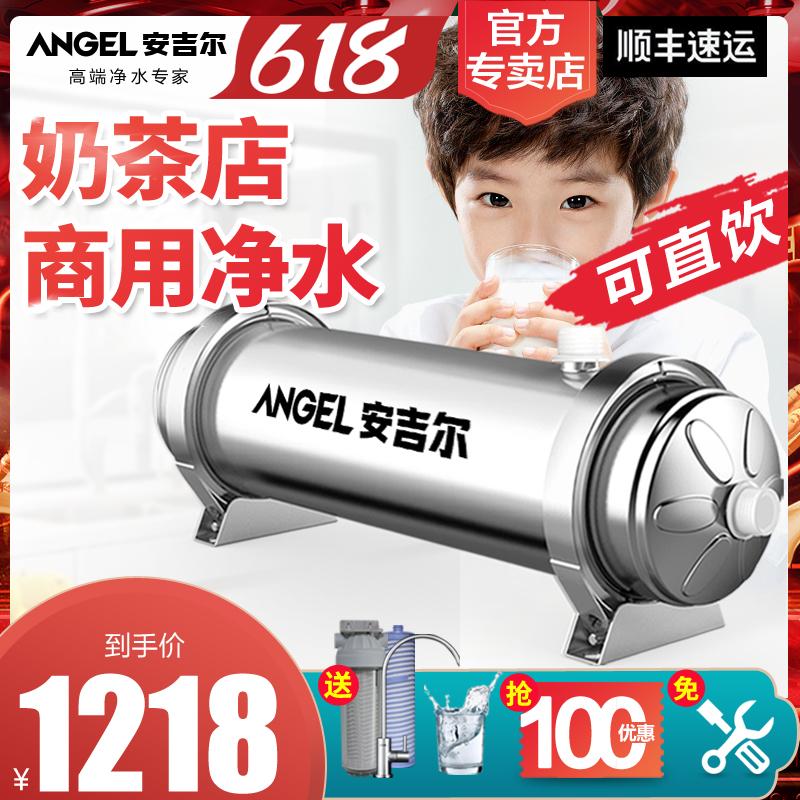 安吉尔净水器不锈钢全屋过滤大流量家用厨房奶茶店制冰商用直饮机