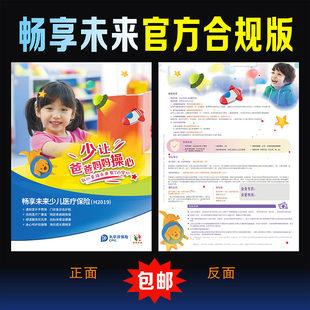 太平洋保险畅享未来少儿医疗险官方合规版2020彩页宣传单定制订制