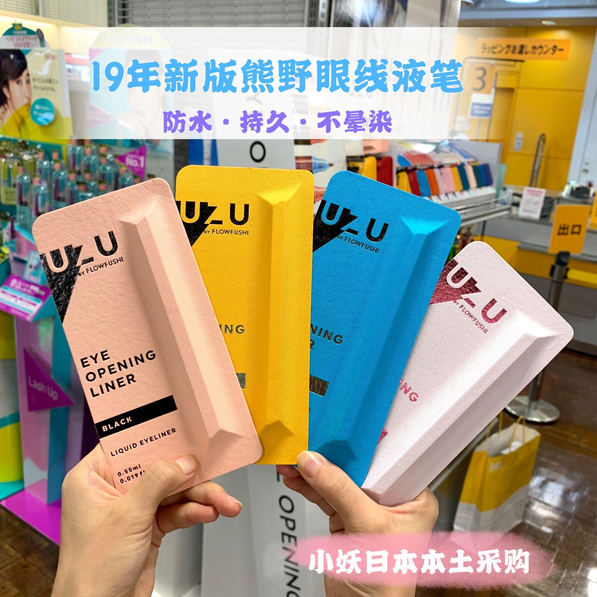 日本FLOWFUSHI moteliner 熊野职人眼线笔防水不晕染极细眼线液笔图片
