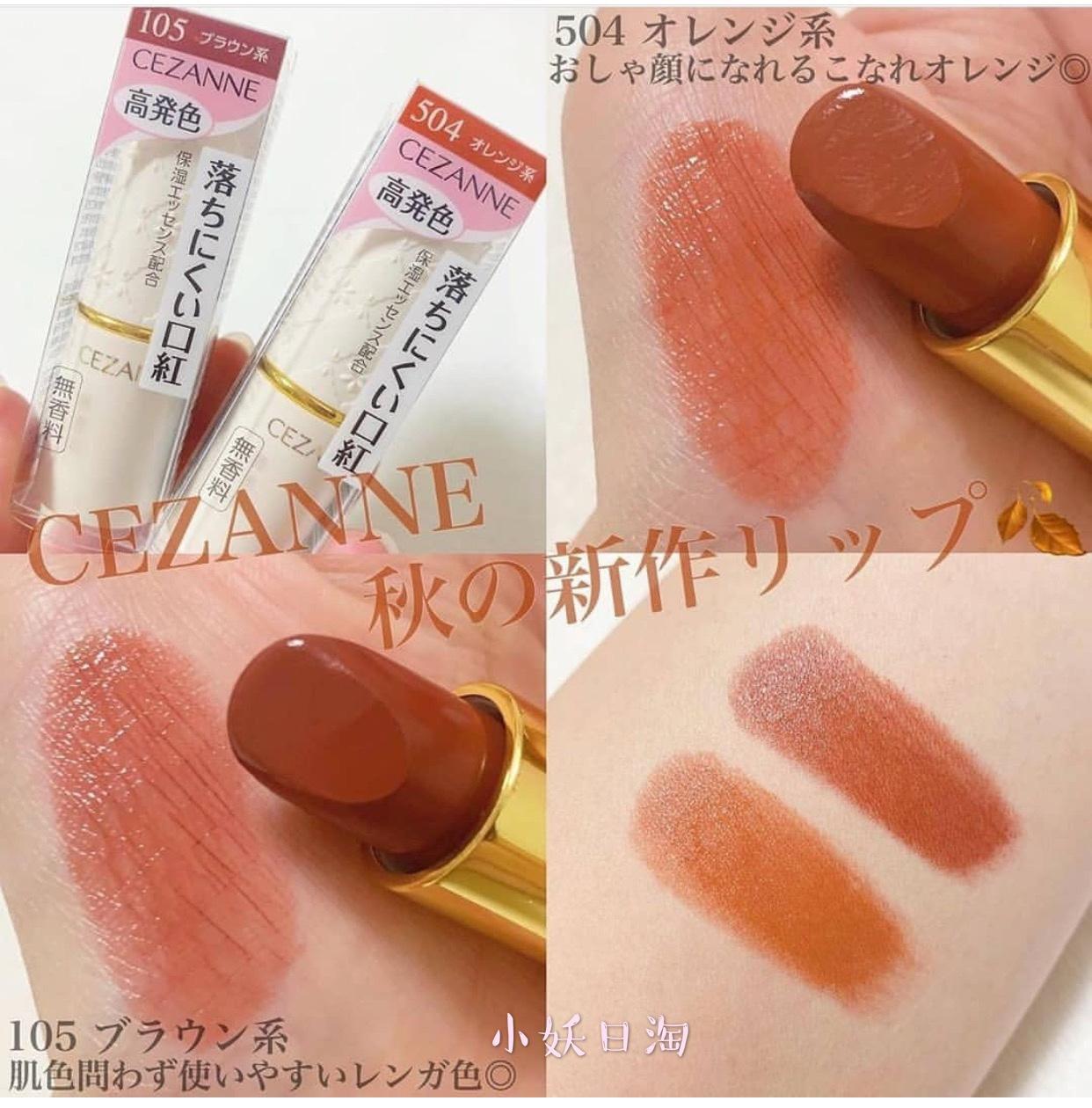 日本倩诗丽CEZANNE白胖子口红裸色唇膏持久保湿滋润显色101105504