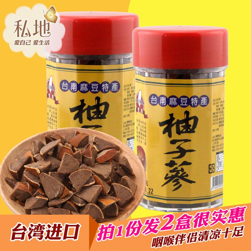 共2瓶台湾进口宝园柚子参台南麻豆特产白柚参陈年八仙果陈皮清凉