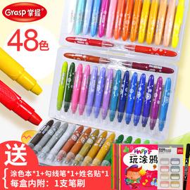 掌握水溶性炫彩棒彩绘棒幼儿童油画棒36色安全无毒可水洗彩色画笔旋转塑料蜡笔套装48色24色大容量宝宝画画笔图片