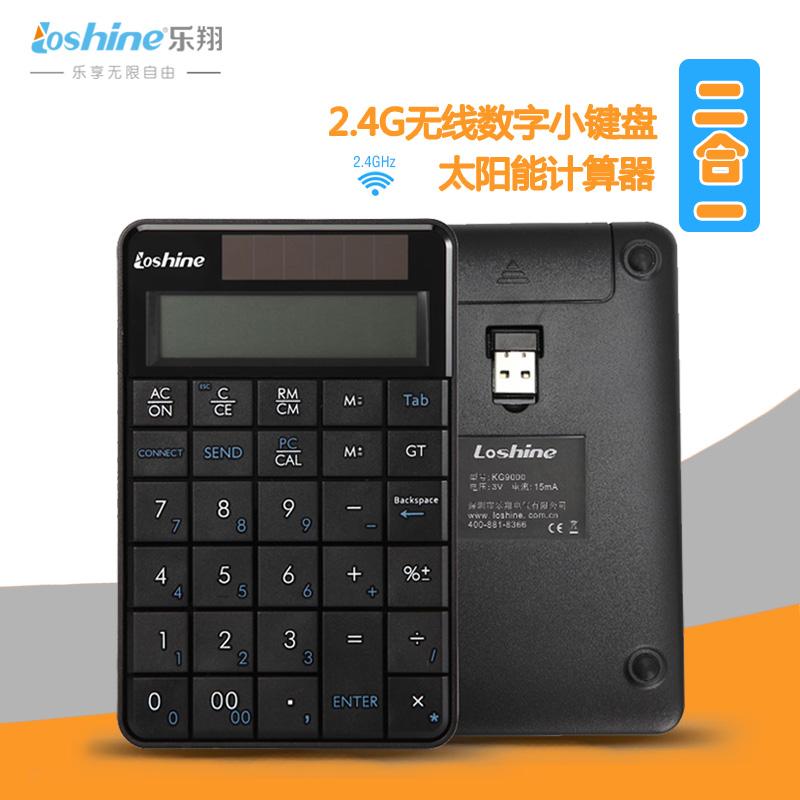 乐翔笔记本台式电脑外接无线数字键盘小键盘计算器迷你家用财务会计办公两用
