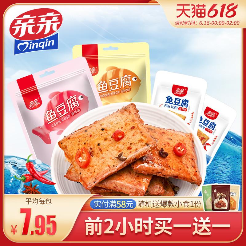 亲亲鱼豆腐180g*1袋豆腐干散装小包装即食麻辣小零食小吃休闲香辣