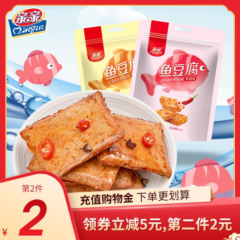 亲亲鱼豆腐小零食即食麻辣小吃袋装豆腐干散装小包装休闲香辣180g