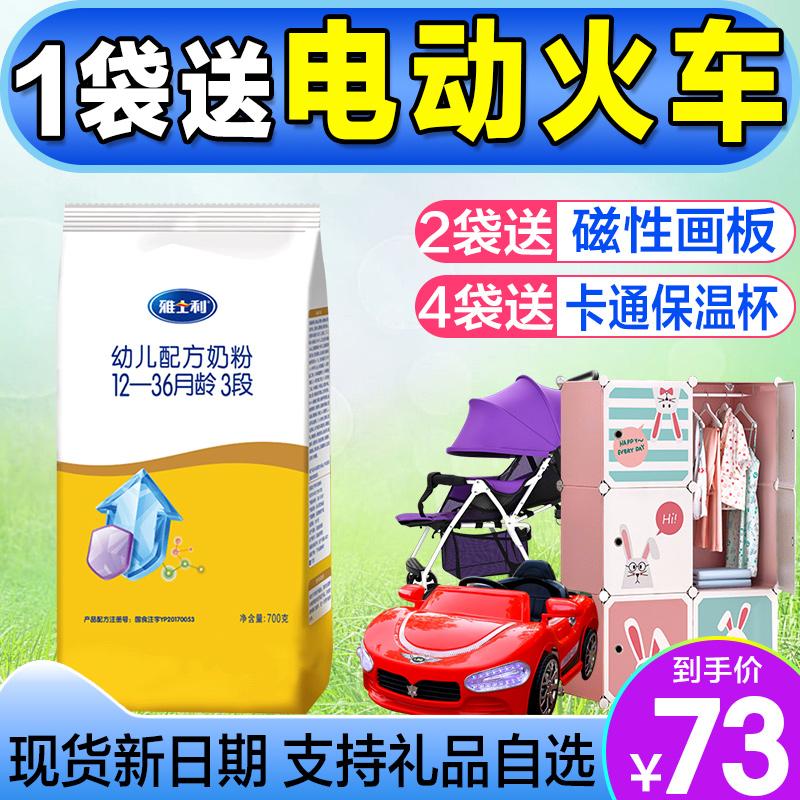 买5送1】雅士利奶粉新配方3段700g克袋装婴儿三段奶粉旗舰店官网