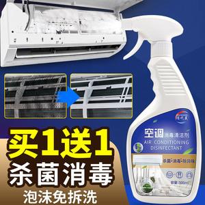 领10元券购买空调清洗剂免拆免洗工具洗内机外机