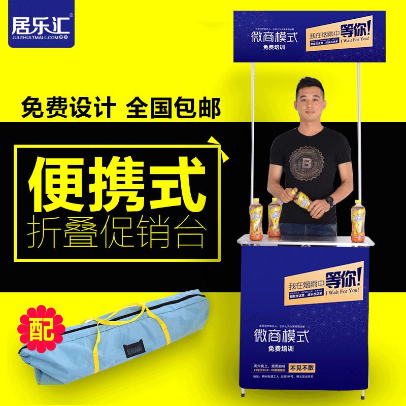 促销台展示架地推桌子广告桌户外摆摊便携展台折叠超市移动试吃台