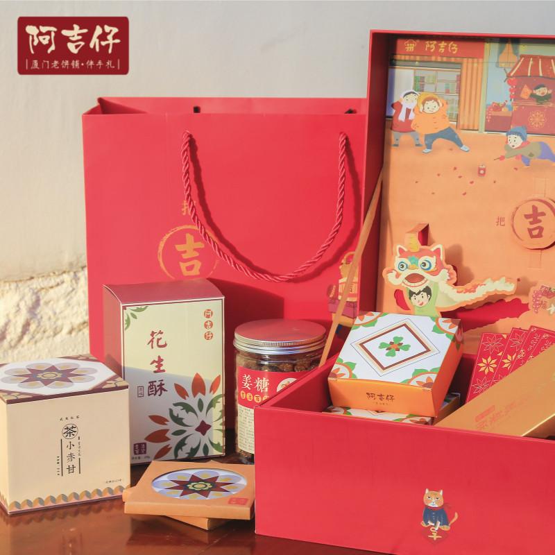 阿吉仔吉治百货把吉带回家节日礼盒年货特产糕点送伴手礼企业定制