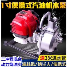 1寸汽油机水泵四冲程家用抽水泵1.5寸小型自吸二冲程灌溉抽水机