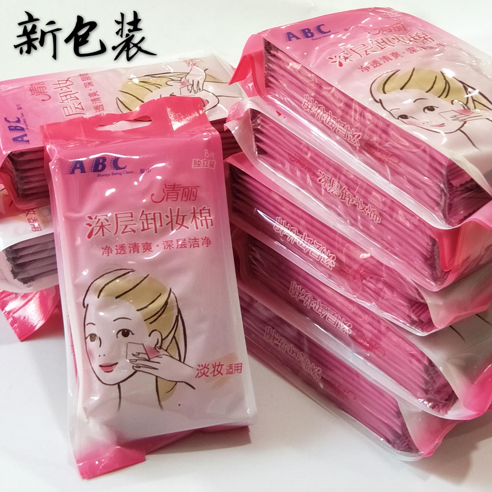 独立片装 正品ABC卸妆湿巾 10包全国包邮 每包8片 清丽卸妆棉