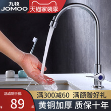 Jiumu bathroom sink vegetable basin single cold kitchen brass quick open laundry pool balcony faucet basin faucet