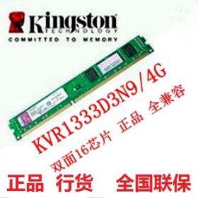 金士顿4GB DDR3 1333 台式机内存KVR1333D3N9/4G 双面颗粒