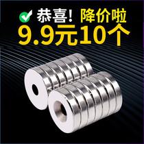 磁铁强磁贴片圆形带孔强力吸铁石片高强度钕磁钢小磁石厂家包邮