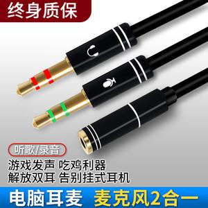 电脑耳机转接线手机麦克风二合一转换头耳麦分线器音频一分二