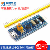 Rongwil STM32F103C8T6 Small System Board single-chip microcomputer core Board STM32 Development Board Learning Board