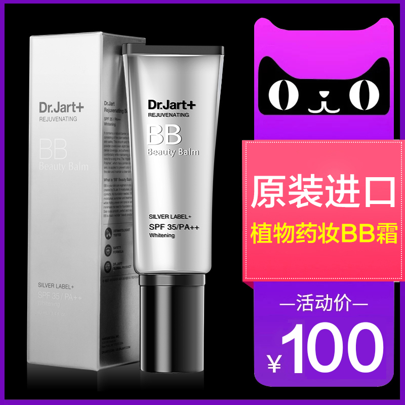 Silver Tube BB cream Dr.Jart+, female Concealer foundation, flagship store, official flagship, Korea whitening and moisturizing
