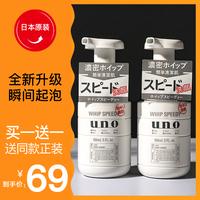 2瓶日本资生堂UNO男士洗面奶吾诺专用控油美白祛痘洁面夏季去黑头