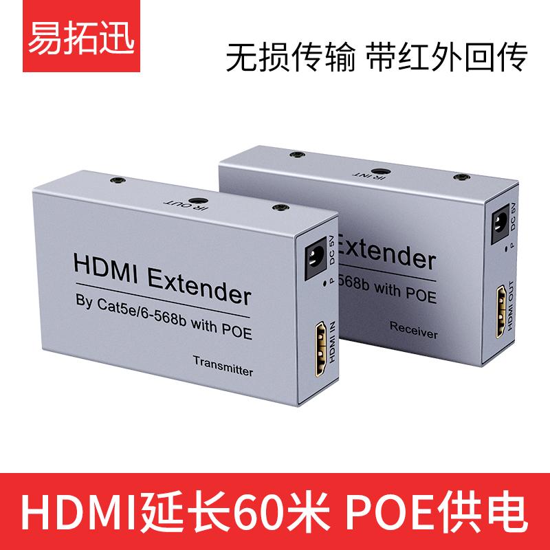 热销5件不包邮易拓迅hdmi延长器60米1080p传输器