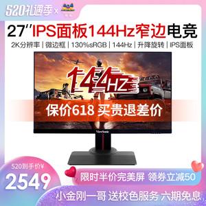 领50元券购买【现货秒发】优派小金刚VX2778-2K-PRO 27英寸超火网红窄边框144hz电竞2K显示器广色域IPS游戏电脑台式显示屏