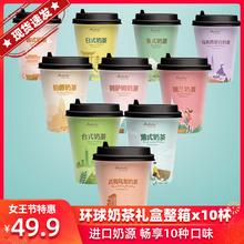 清茶湾奶茶网红奶茶粉速溶港式阿萨姆环球奶茶畅享礼盒装整箱10杯