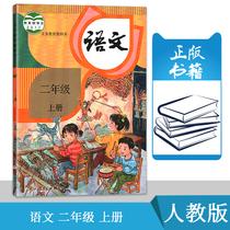 人教版 小学2二年级上册语文书 教材课本 义务教育教科书 人民教育出版社 2二年级上学期学生用书