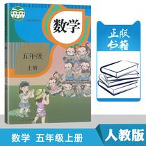 人教版 小学五年级上册数学 课本教材 人民教育出版社 义教课程标准实验教科书 5年级上册数学