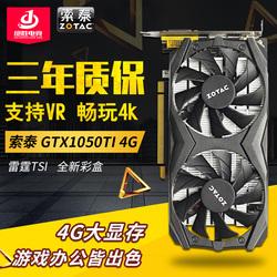 ZOTAC索泰GTX1050TI雷霆TSI 独显4G台式机电脑吃鸡游戏独立显卡2G