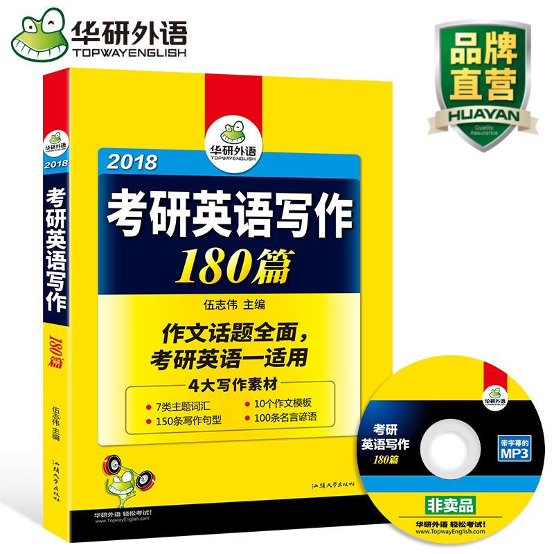 华研外语 考研英语作文 2019 考研英语一写作180篇 专项训练书 可搭 考研英语一历年真题试卷 作文范文模板