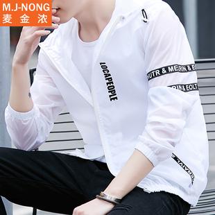 防晒衣服男夏季外套超薄款2020青少年韩版潮流帅气透气春秋夹克衫品牌