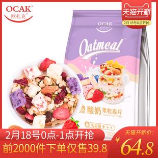 欧扎克酸奶果粒坚果麦片网红食品即食代餐营养早餐乳酸菌水果燕麦