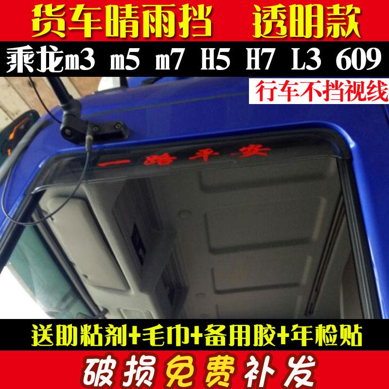 东风乘龙m3M5M7L2L3H5H7T7霸龙609605货车车窗雨眉晴雨挡档遮雨板