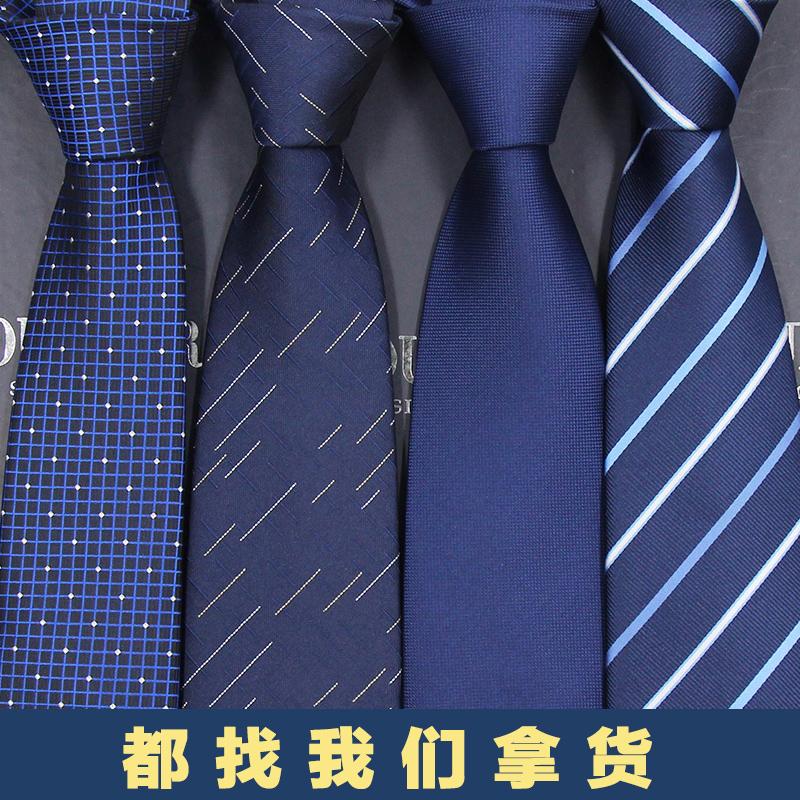 领带男正装商务结婚新郎窄7cm黑色韩版红色男士学生职业衬衫西装