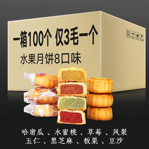 现做直销30个装迷你水果小月饼广式五仁凤梨豆沙黑芝麻多口味零食