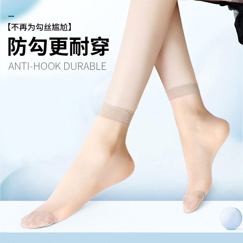 水晶丝包芯丝短丝袜防勾女薄款水晶袜夏季高弹力黑肤色超薄袜子
